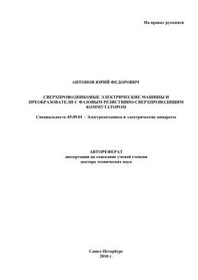Антонов Ю.Ф. Сверхпроводниковые электрические машины и преобразователи с фазовым резистивно-сверхпроводящим коммутатором