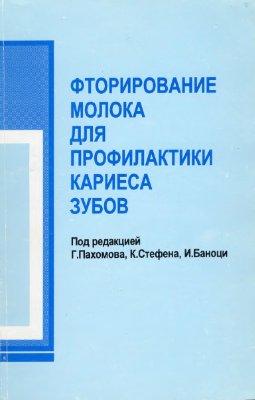 Пахомова Г. (ред.) Фторирование молока для профилактики кариеса зубов