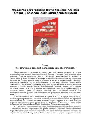Иванюков М.И., Алексеев В.С. Основы безопасности жизнедеятельности