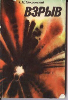 Покровский Г.И. Взрыв