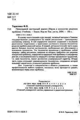 Тарасенко Ф.П. Прикладной системный анализ (Наука и искусство решения проблем)