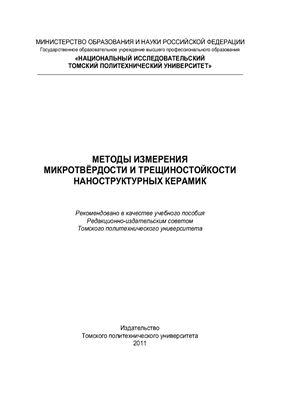 Хасанов О.Л., Струц В.К. и др. Методы измерения микротвёрдости и трещиностойкости наноструктурных керамик