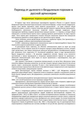 Переход от дымного к бездымным порохам в русской артиллерии