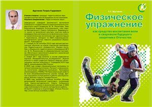 Арутюнян Т.Г. Физическое упражнение как средство воспитания воли и сверхволи будущего защитника Отечества