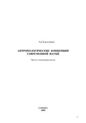 Владимирова Э.Д. Антропологические концепции современной науки. Часть 1