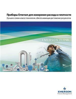 Приборы Emerson для измерения расхода и плотности