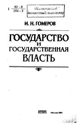Гомеров И.Н. Государство и государственная власть