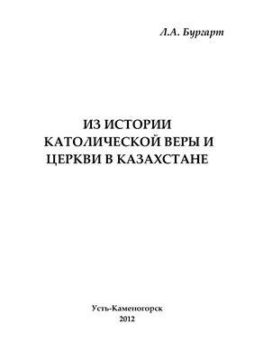 Бургарт Л.А. Из истории католической веры и церкви в Казахстане