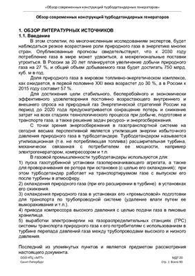 Диких Б., Бояринов М., Авлошенко А. Обзор современных конструкций турбодетандерных генераторов