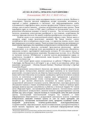Васильева Е.Н. Культ и секта: проблема разграничения