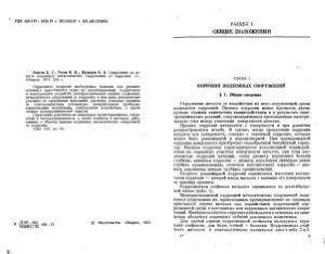 Волков Б.Г., Тесов Н.И., Шувалов В.В. Справочник по защите подземных металлических сооружений от коррозии