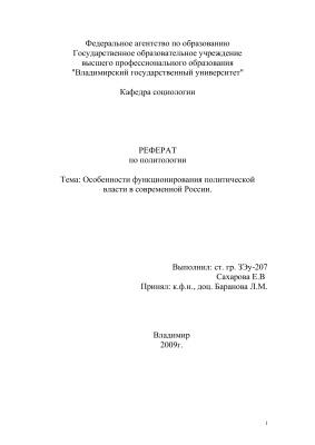 Особенности функционирования политической власти в современной России