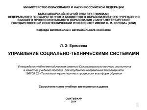 Еремеева Л.Э. Управление социально-техническими системами