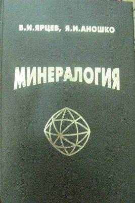 Ярцев В.И.,Аношко Я.И Минералогия