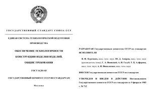 ГОСТ 14.201-83 ЕСТПП Обеспечение технологичности конструкции изделия изделий. Общие требования