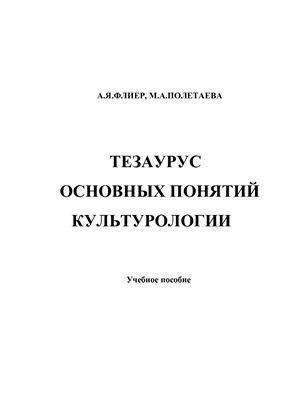 Флиер А.Я., Полетаева М.А. Тезаурус основных понятий культурологии