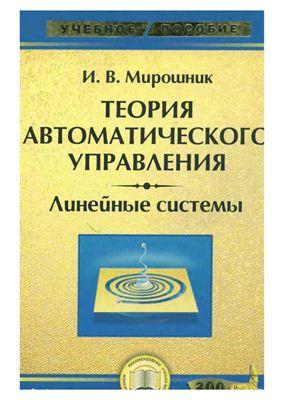Мирошник И.В. Теория автоматического управления. Линейные системы