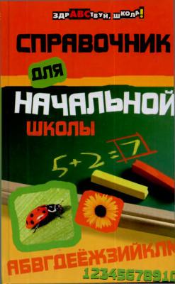 Шевердина Н.А. Справочник для начальной школы
