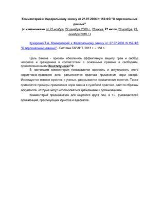 Кухаренко Т.А. Комментарий к Федеральному закону О персональных данных