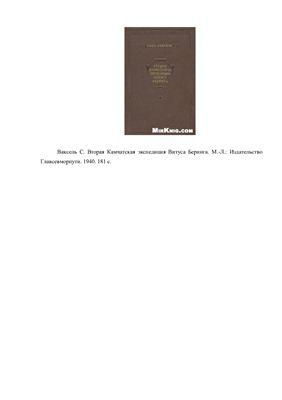 Ваксель С. Вторая Камчатская экспедиция Витуса Беринга