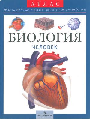Барабанов С.В. Биология. Человек