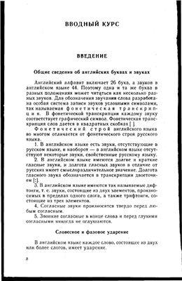 Китаевич Б.Е. English for Mariners