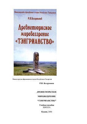 Безертинов Р.Н. Древнетюркское мировоззрение Тэнгрианство
