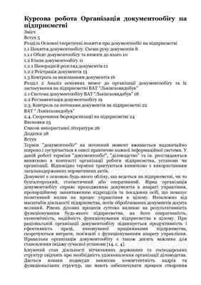 Курсова робота - Організація документообігу на підприємстві