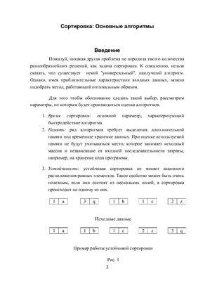 Методические указания - Сортировка: Основные алгоритмы