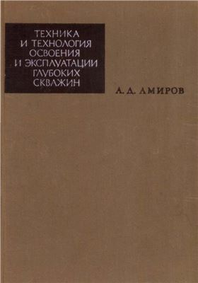 Амиров А.Д. Техника и технология освоения и эксплуатации глубоких скважин