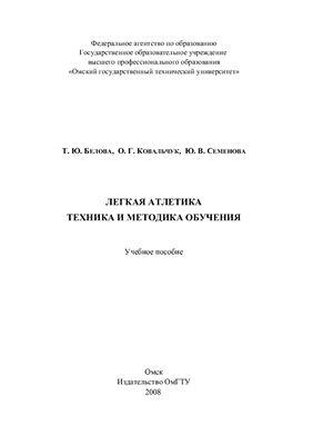 Белова Т.Ю. Легкая атлетика. Техника и методика обучения: конспект лекций