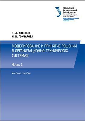 Аксенов К.А., Гончарова Н.В. Моделирование и принятие решений в организационно-технических системах. Часть 1