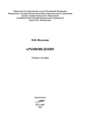 Шульгина М.В. Архивоведение