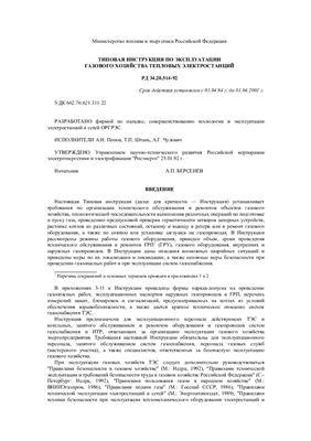 РД 34.20.514-92 Типовая инструкция по эксплуатации газового хозяйства тепловых электростанций