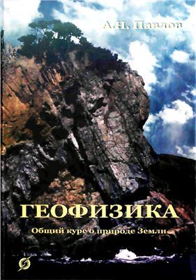 Павлов А.Н. Геофизика. Общий курс о природе Земли