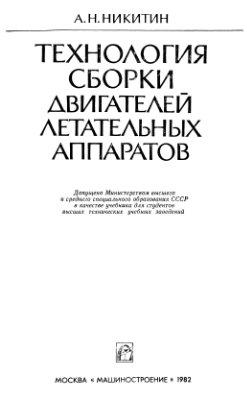 Никитин А.Н. Технология сборки двигателей летательных аппаратов