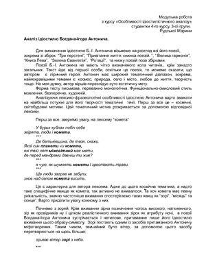 Аналіз ідіостилю Богдана-Ігора Антонича