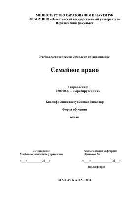 Омарова У.А, Ахмедова З.А. Семейное право