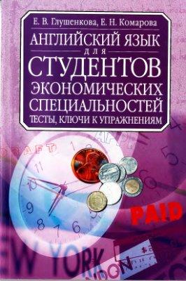 Глушенкова Е.В. Английский язык для студентов экономических специальностей. Тесты и ключи к упражнениям