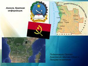 Ангола. Краткая информация