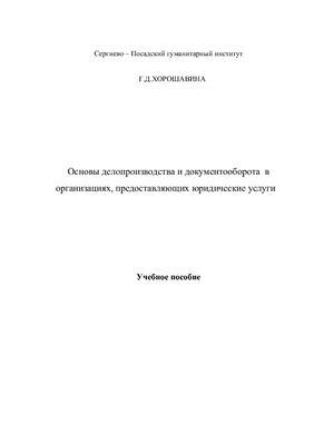 Хорошавина Г.Д. Основы делопроизводства и документооборота в организациях, предоставляющих юридические услуги