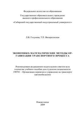 Голунова Л.В., Воскресенская Т.П. Экономико-математические методы организации транспортного процесса