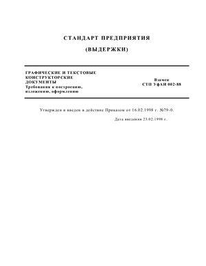 Методическое указание - Графические и текстовые конструкторские документы. Требования к построению, изложению, оформлению