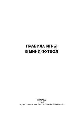 Самигуллин Р.Р. (сост.) Правила игры в мини-футбол. Методические указания
