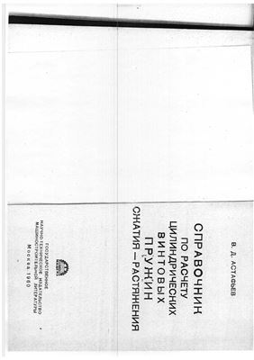 Астафьев В.Д. Справочник по расчёту цилиндрических винтовых пружин сжатия-растяжения