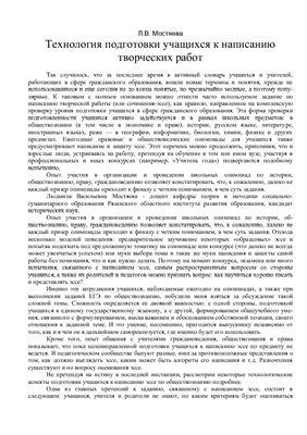 Мостяева Л.В. Технология подготовки учащихся к написанию творческих работ (эссе)
