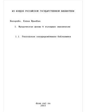 Бакирова Е.Ю. Юридические факты в жилищных отношениях