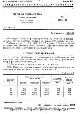 ГОСТ 1525-91 Прутки из сплава монель. Технические условия