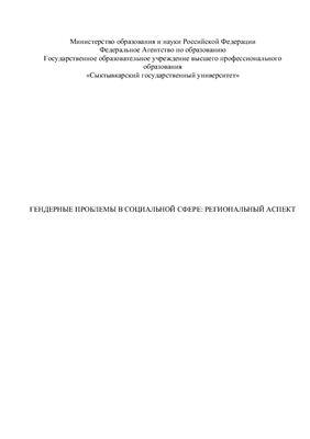 Козырева И.А., Быковская Л.И., Соколова А.В. Гендерные проблемы в социальной сфере: Региональный аспект