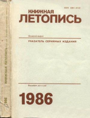 Книжная летопись. Указатель серийных изданий, 1986. Основной выпуск
